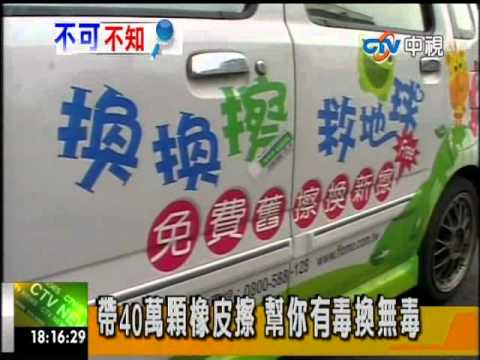 2010-11-08 中視換換擦新聞報導 - YouTube