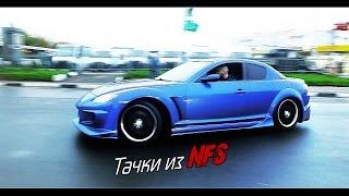 Тачки из NFS - Боком на Mazda RX8. Жекич Дубровский Full Lux.