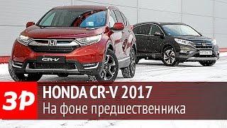 Honda CR-V пятого поколения - первое знакомство. Видео тесты За Рулем.