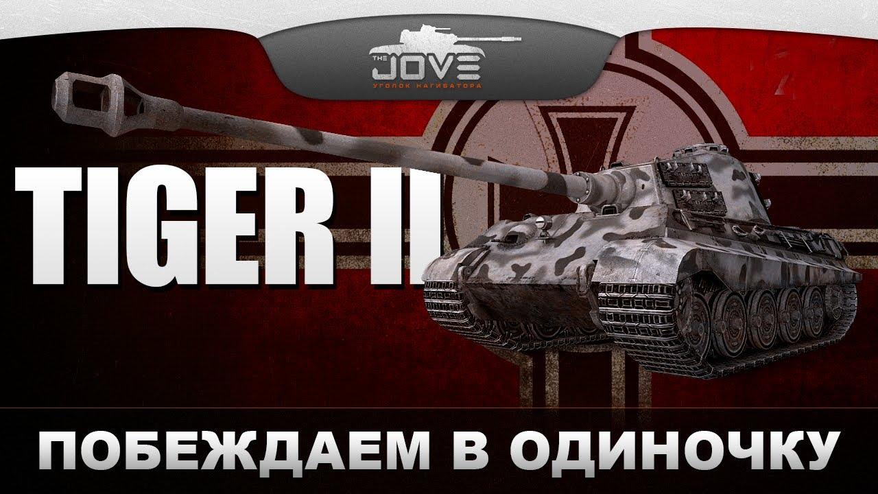 Побеждаем В Одиночку (VOD по PzKpfw VIB Tiger II)