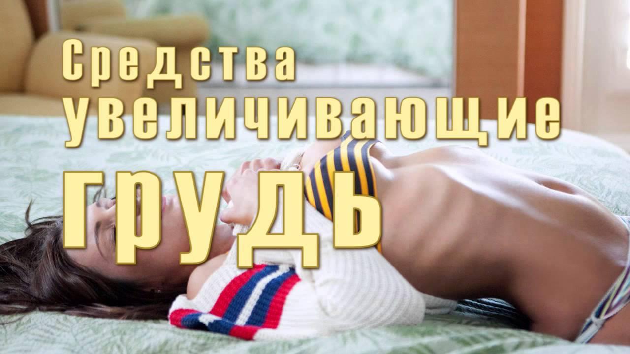 Сколько стоит увеличение бюста в красноярске