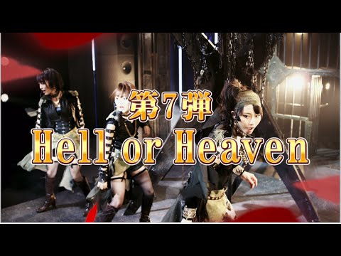 「Hell or Heaven」TVCM / AKB48[公式]
