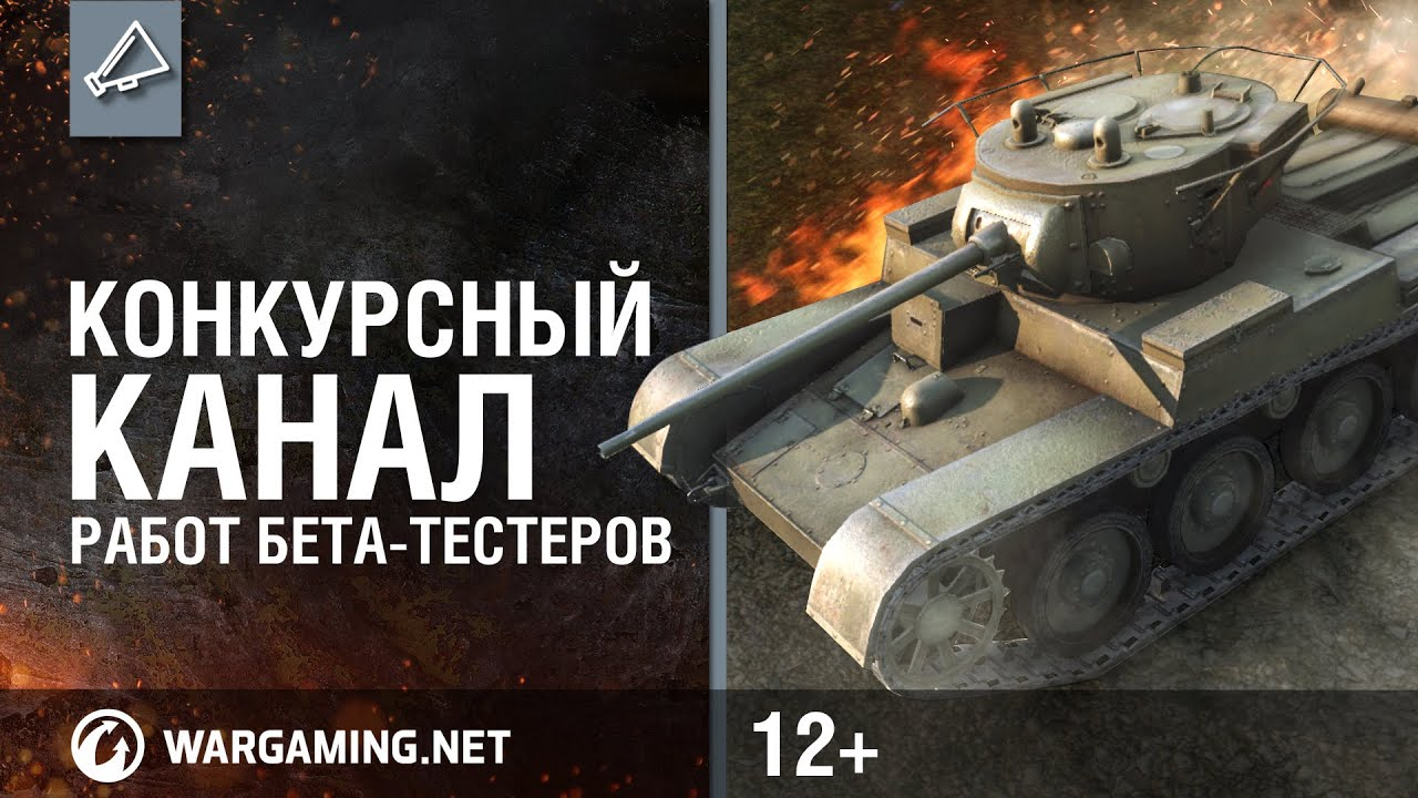 World of Tanks. Конкурсный канал работ бета-тестеров
