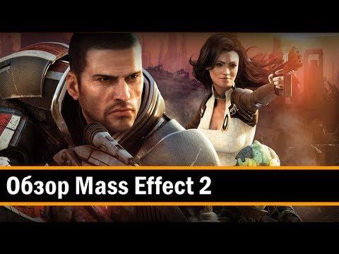 Видео ревью Mass Effect 2 (2 в 1)