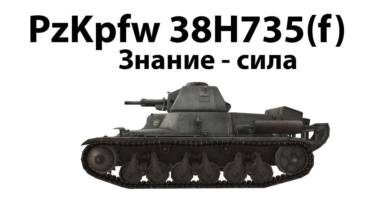 Pz.Kpfw. 38H 735 (f) - Знание - сила