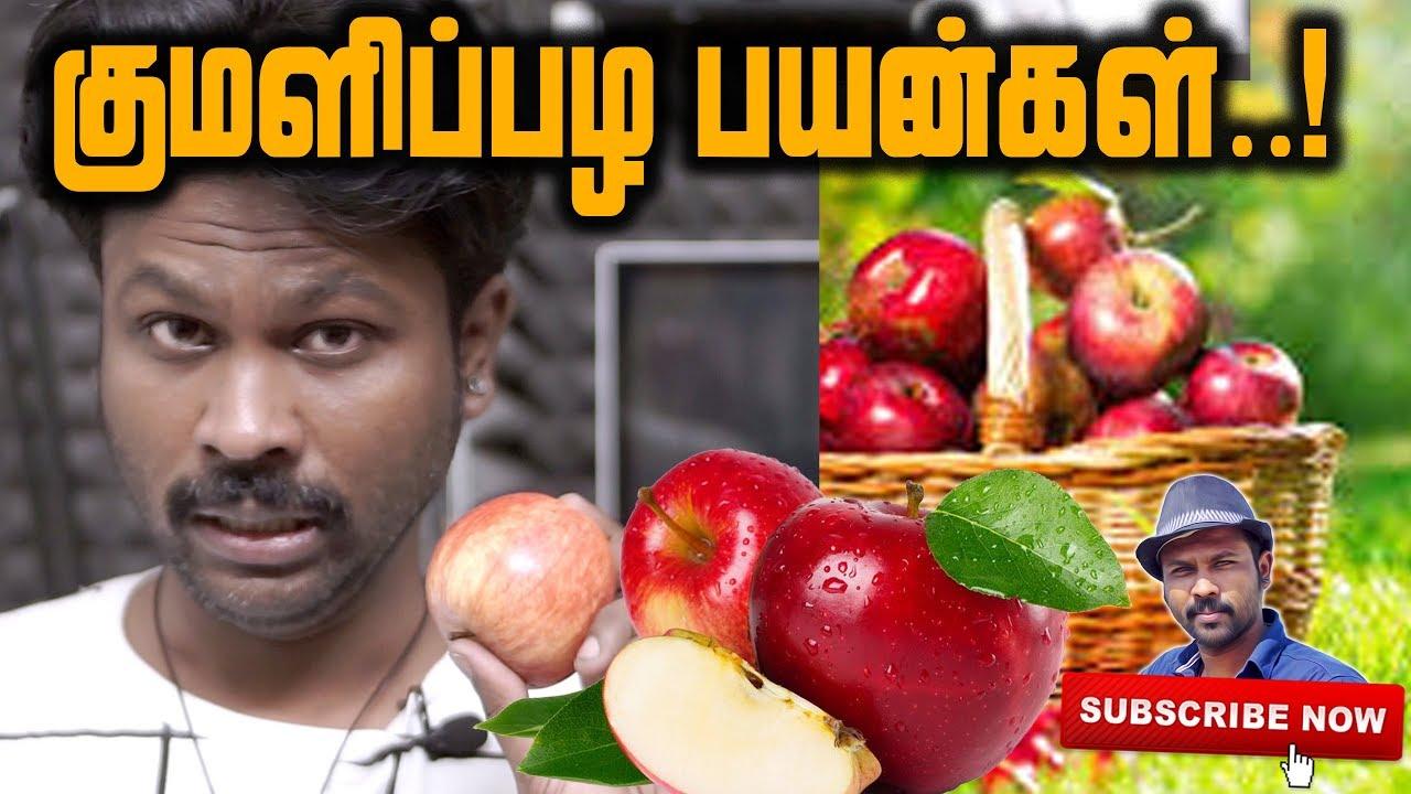 அரத்திப்பழம், குமளிப்பழம் பயன்கள் | Benefits of apple in Tamil | Esh Vlog