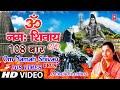 Om Namah Shivay Dhun 108 Times By Anuradha Paudwal