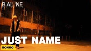 Just name - Пойло
