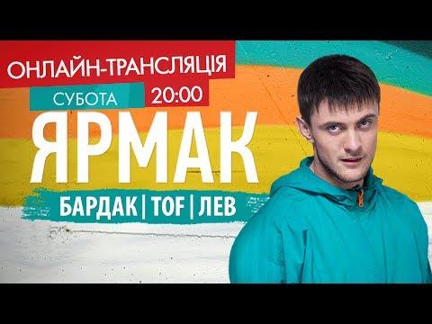 Стольный Град - Зеленый театр