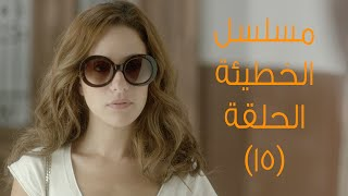 Episode 15 - Al Khate2a Series | الحلقة الخامسة عشر - مسلسل الخطيئة