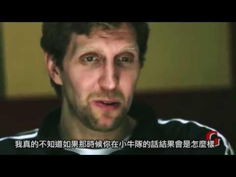 Steve Nash 《終點線》紀錄片 第四集 HD
