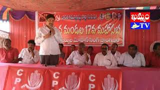 CPI పాల్వంచ మండల మహాసభ ప్రారంభం (వీడియో)