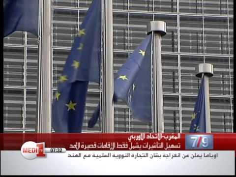 المغرب ينخرط مع الاتحاد الأوروبي في اتفاق لتسهيل التأشيرات