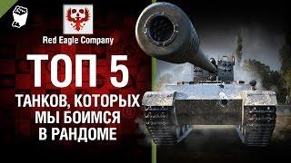 ТОП 5 танков, которых мы боимся в рандоме - Выпуск №54 - от Red Eagle Company