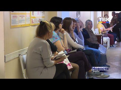 185 бердчан смогли попасть к врачу без очереди