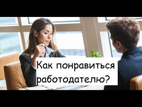 Собеседование: продать себя выгодно и правильно. Устроиться на работу с первого раза?