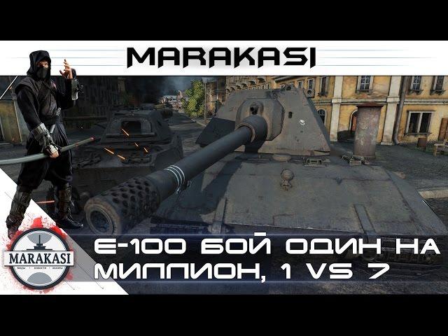 Эпичный бой на тяжелом танке Е 100 от Marakasi wot в World of Tanks (0.9.8)