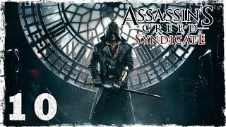 [Xbox One] Assassin's Creed Syndicate. #10: В погоню за кораблем.