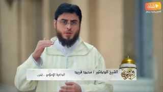 التقوى في رمضان - محمد زريوح