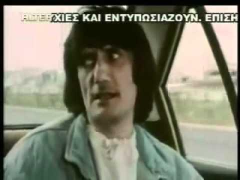 Trelos eimai,oti thelo kano (1984) - Stathis Psaltis - APOSPASMA