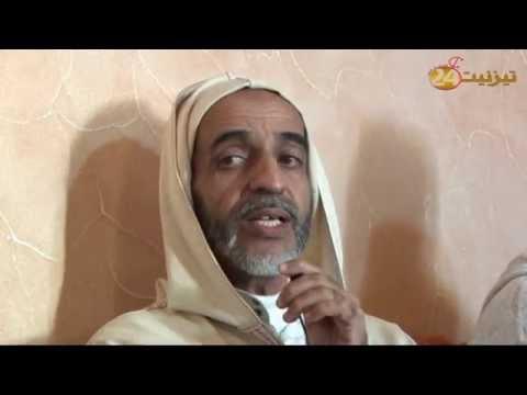 درس بالأمازيغية عن آداب التعزية
