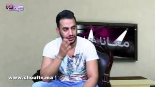 عماد الدراج لشوف تيفي: أنا ماشي شفار و معمرني سمعت لأغنية إيهاب أمير   معانا فنان