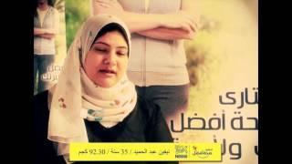 المتسابقة فى مسابقة الصحة اختيارى: نيفين عبدالحميد