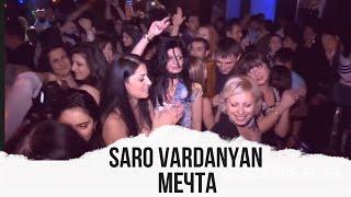 Саро Варданян - Мечта