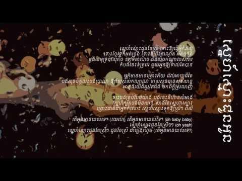 Snea Smos Jun Oun Mr  Oun Project KlabYaHandz FULL LYRICS