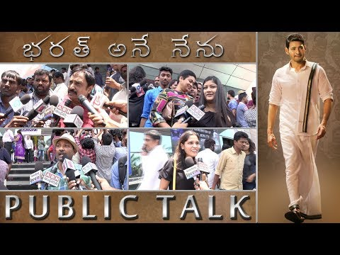 Bharat Ane Nenu Movie Genuine Public Talk
