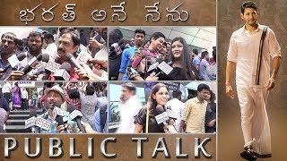 Bharat Ane Nenu Movie Genuine Public Talk