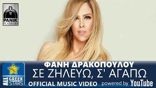 Φανή Δρακοπούλου - Σε Ζηλεύω Σ 'Αγαπώ | Official New Single