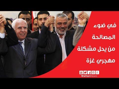 في ضوء المصالحة من يحل مشكلة مهجري غزة