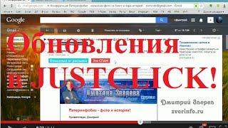 Обновления в JustClick (Джастклик) 29 мая 2014 года