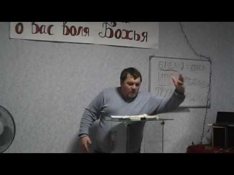 Ибо иго Мое благо, и бремя Мое легко ... проповедует Алексей Радчук
