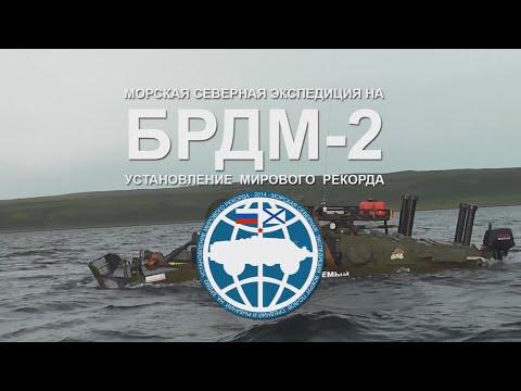 На БРДМ-2 вокруг Среднего и Рыбачьего (2 часть из 3)