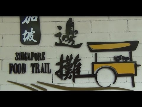Street Food in Singapore at a Hawker Centre (小贩中心 - 熟食中心)