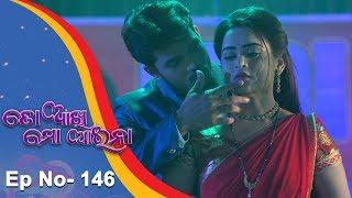 To Akhi Mo Aaina | Full Ep 146 | 19th June 2018 | Odia Serial - TarangTV