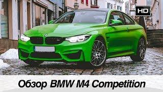 Обзор BMW M4 Competition Paket 450 л.с.     В чем отличие от BMW M4? Денис Рем Дестакар
