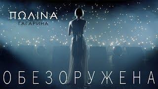 Полина Гагарина - Обезоружена Скачать клип, смотреть клип, скачать песню
