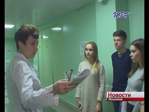 С профессией врача познакомились старшеклассники Искитима