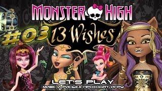 [Monster High 13 Wishes] #03 Прохождение C Мийком и