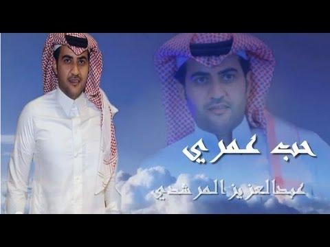 حب عمري عبدالعزيز المرشدي