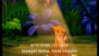 Hakuna Matata (Hebrew Lion King) Lyrics
