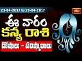 Virgo Weekly Horoscope By Sankaramanchi || 23 April 2017 - 29 April 2017 || Bhakthi TV