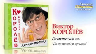 Виктор Королев - Да не такой я хулиган
