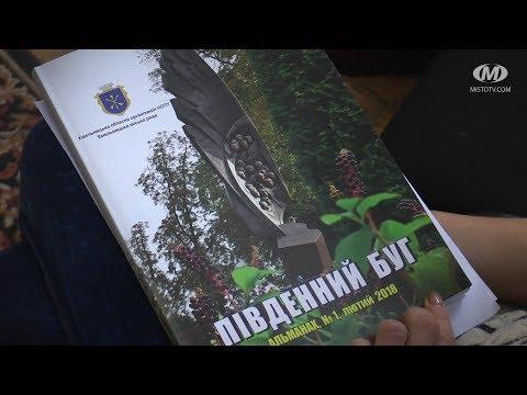 Презентація альманаху «Південний Буг»
