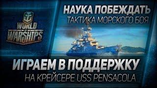 Наука побеждать #22: Играем в поддержку на крейсере USS Pensacola.