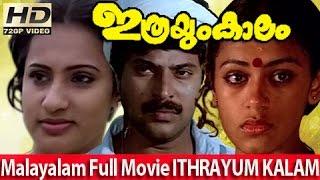 Malayalam Full Movie Ithrayum Kaalam Mammootty