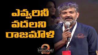 S. S. Rajamouli Full Speech @ Baahubali 2 Pre Release Func..